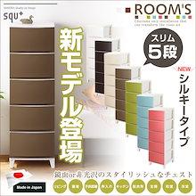 最安値に挑戦! \送料無料/ 日本製チェスト ROOMS ルームス 「シルキー」 非光沢 スタイリッシュチェスト スリム5段 外寸:34x42x107cm 引出内寸:26x36.2x16.5cm サンカ シェード 新色 リビング 寝室 子供部屋 収納 ※タイトル表示が現在価格と異なる場合がございます