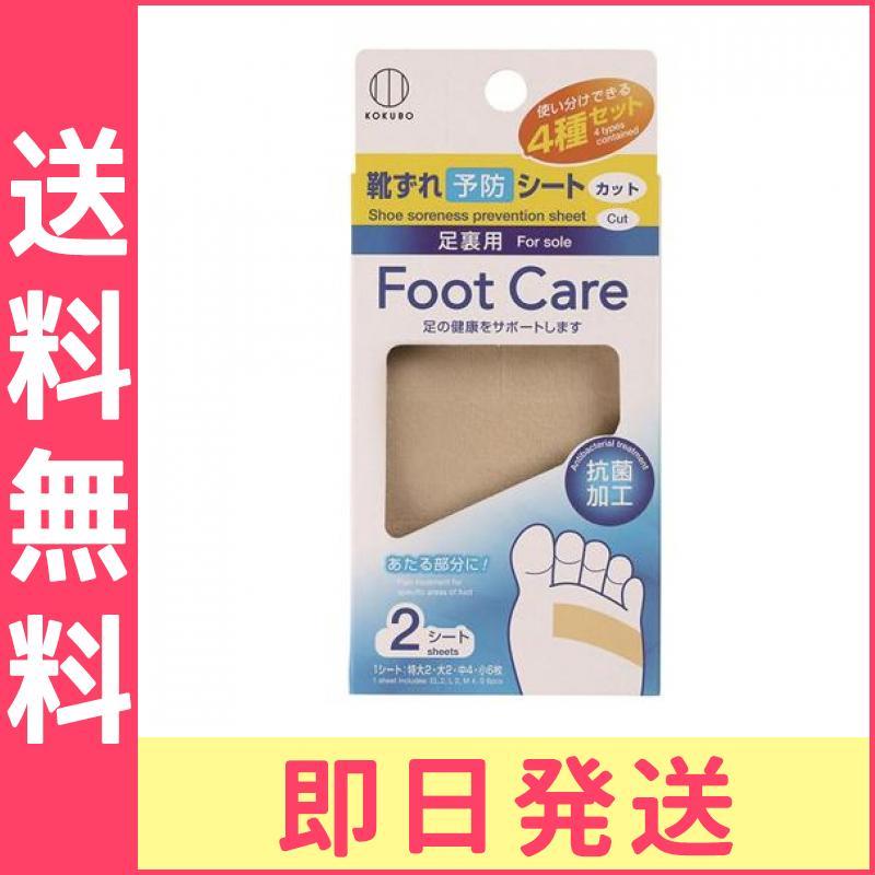 フットケア 靴ずれ予防シート(カット) 2枚4956810707874≪定型外郵便での東京地域からの発送、最短で翌日到着!ポスト投函のため不在時でも受け取れますが、箱つぶれはご了承ください。≫