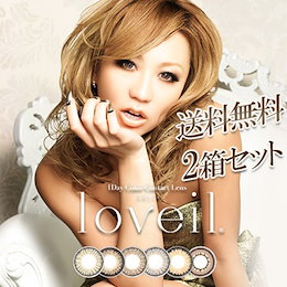 【送料無料】loveil 1day ラヴェールワンデー 2箱セット(30枚×2箱)倖田來未/こうだくみ