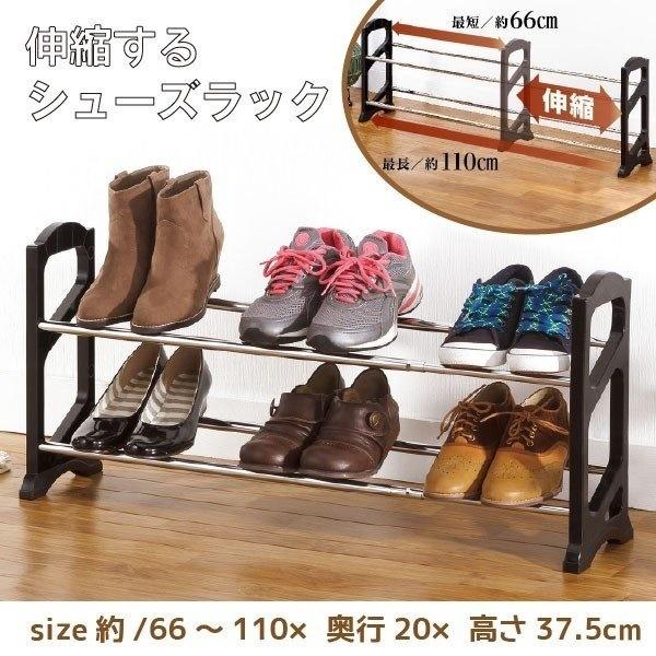 靴収納ラック / 伸縮シューズラック CW1803-B0