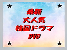 最新人気 韓国ドラマ DVD / 韓国ドラマ / ケース付き / 名作韓ドラ / ★★★★★ / 国内配送 /