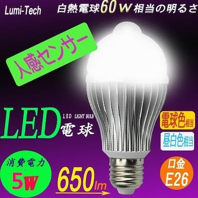 Qoo10人感センサー付きLED電球 口金人感 LED 口金 電球 暖光色 省エネ 動点灯 センサーライト 照明5w 新生活