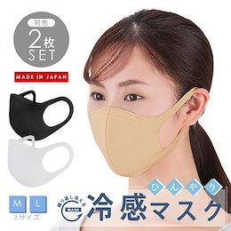 冷感マスク 洗える 日本製 2枚入り 接触冷感 夏用 ひんやり 冷却 布製 クール 涼しい 涼感 普通サイズ 大きいサイズ 男性用 女性用 大人用 熱中症対策 立体マスク 布製 繰り返し 形状記憶