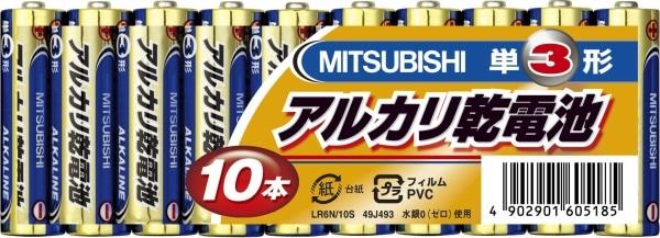 三菱(MITSUBISHI) アルカリ乾電池 単3 単4 各10本入り LR6N/10S 49J493 LR03N/10S 49J696 ポイント消化 送料無料