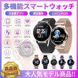 【日本語説明書付き】 🌟日本語バージョン🌟 1.3インチLED多機能スマートウォッチ! アウトドアに最適 スマートウォッチ 血圧 スマートブレスレット iPhone/Android 対応