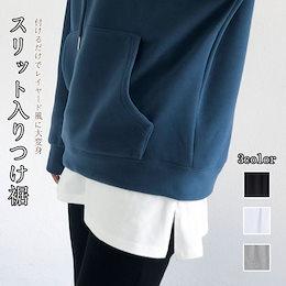 【3枚ごとに800円割引き】つけ裾 重ね着風フェイクレイヤード レディース ファッション小物 レイヤード トップス スリット韓国 ファッション Tシャツ インナー スカート サイドスリット入り