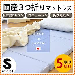 いつもの布団がコレ1枚で大変身!【送料無料】日本製 三つ折り マットレス シングル 厚み約5cm 75ニュートン 折りたたみ 3つ折り ベッド 192×91×5cm 【中型便】≪MS-Muji-49≫