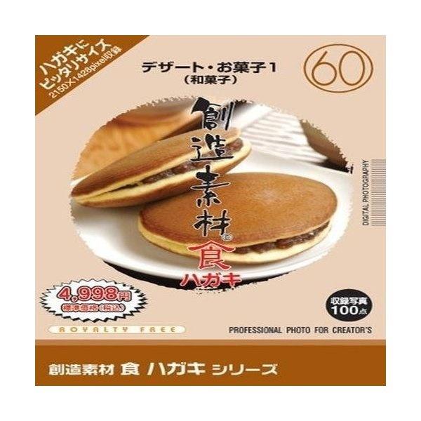 創造素材 食ハガキシリーズ [60] デザート・お菓子1(和菓子)