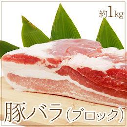 """""""豚バラ ブロック"""" 約1kg"""