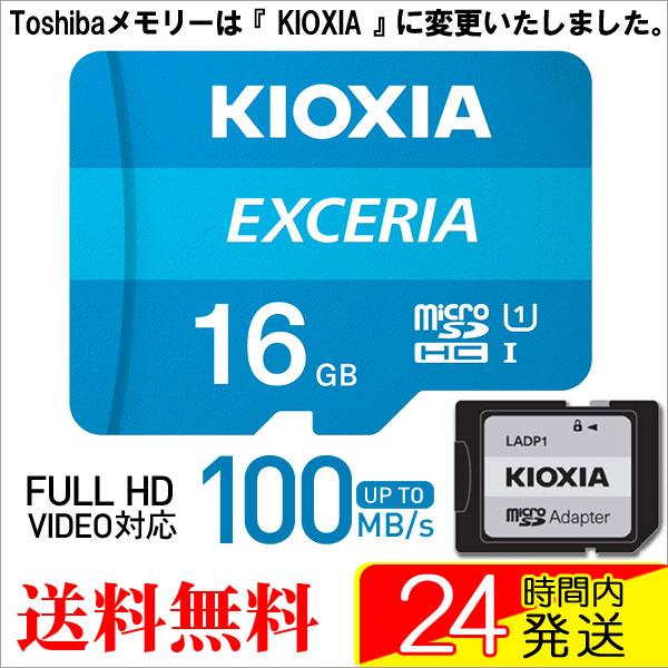 microSDHC 16GB Kioxia EXCERIA UHS-I U1 100MB/S Class10 FULL HD対応 専用SDアダプター付き 海外パッケージ品