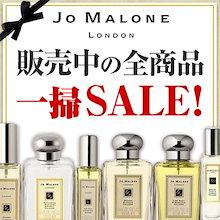 [超特価] 在庫一掃セール JO MALONE ジョーマローン 香水 その他