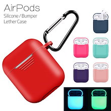 AirPods保護ケース イヤホン ストラップ 収納ケース AppleワイヤレスイヤホンAirPod専用 防塵 耐衝撃 落下防止 持ち便利 シリコン製 保護カバー