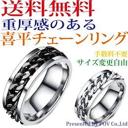 送料無料/喜平/チェーン/リング/指輪/ステンレス/メンズ/アクセ/シルバー/ring/chain/アクセサリー/