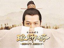 中国ドラマ     琅邪榜 (ろうやぼう)~麒麟の才子、風雲起こす~    DVD