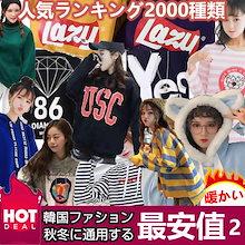 ★2018年冬新作2★ボアパーカー ★韓国のファッションTシャツ パーカー★トップス 安い価格/ルームウェア/ビッグサイズ/外出着/ユニークなデザインとロゴoioi