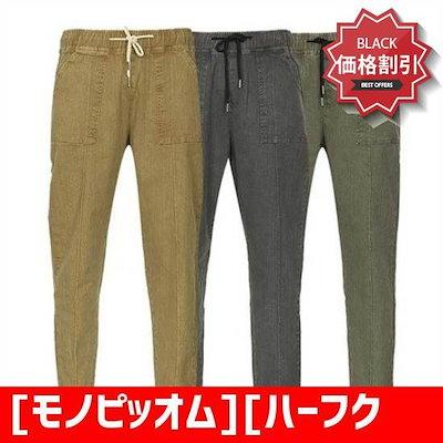 [モノピッオム][ハーフクラブ/MONOfit HOMME]ピントクポティーグバンディング・パンツ(HPT0204128) /パンツ/マイン/リンデンパンツ/韓国ファッション