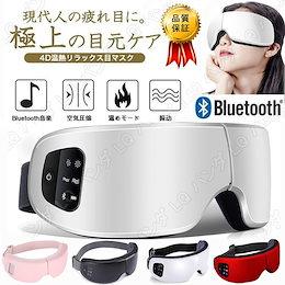 🔥楽天1位獲得💖【Eye Relax】『2021親最高の贈り物』Bluetooth対応 アイマッサージャー 安眠 目元マッサージ器 温熱 USB充電式 180°折り畳み ホットアイマスク 疲れ目