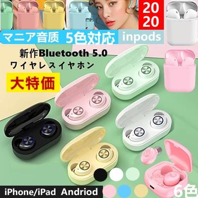 【送料無料】新作Bluetooth5.0ワイヤレスイヤホン /マカロン色/ 高音質HIFIイヤホン/ 軽くて使いやすく / 防水/ 通話/最新 タッチ操作/充電ケース-マカロン 4 models