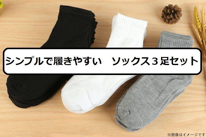 「メンズロークルーソックス 3足セット」 靴下 ソックス 夏用 蒸れない 抗菌 防臭 涼しい シンプル 履きやすい 無難 ブラック グレー ホワイト 無地 おしゃれ かっこいい