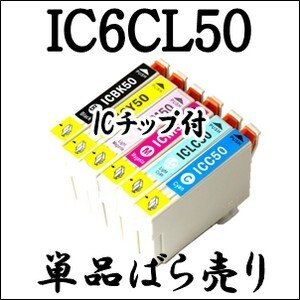 【単品売り】 IC6CL50 EPSON エプソン 互換 インクカートリッジ IC50 ICBK50 ICC50 ICM50 ICY50 ICLC50 ICLM50 EP-702A/703A/704A