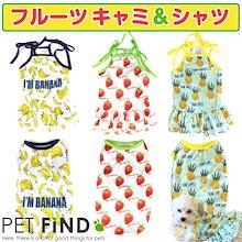 セール 犬 服 春 夏  【フルーツ キャミ&シャツ】可愛いパイン・イチゴ・バナナのお洋服  5サイズ 犬の服 夏服