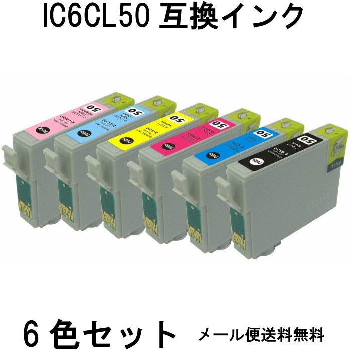 IC6CL50 6色セット 互換インク ICBK50 ICC50 ICM50 ICY50 ICLC50 ICLM50 対応プリンターインク