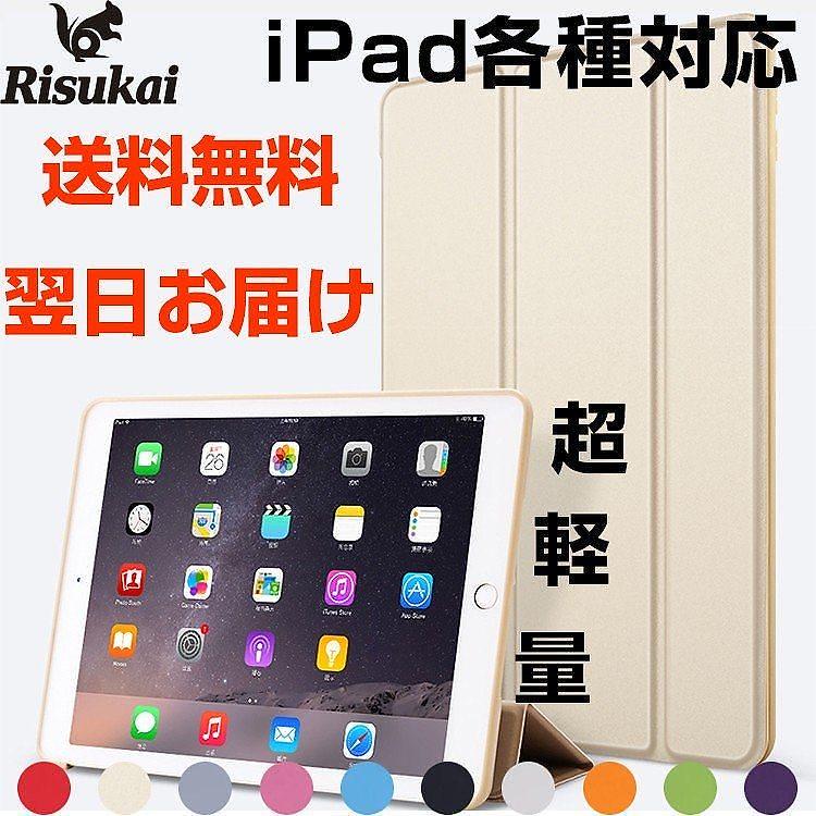 iPad ケース 強化ガラスフィルムセット iPad 2018/2017 ケース iPad 9.7 iPad pro 10.5 ケース iPad mini4 ケース iPadPro9.7 iPad a