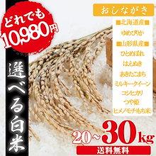 <クーポン使用でさらにお得>【送料無料】30年度産新米!選べる銘柄米(白米/玄米 20~30kg)■あきたこまち他