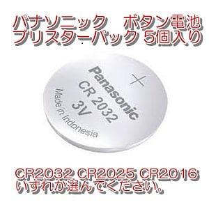 パナソニック Panasonic コイン形リチウム電池 CR2032 CR2025 CR2016 ボタン電池 5個パック ポイント消化