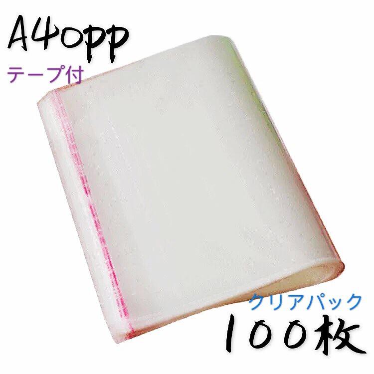セール!OPP袋 クリアパック フタ付 テープ付 A4サイズ 100枚