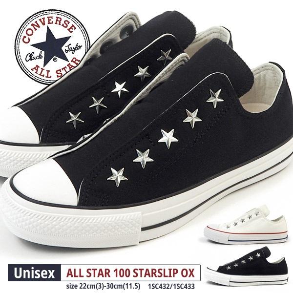 コンバース CONVERSE スリッポン ALL STAR 100 STARSLIP OX オールスター 100 スタースリップ OX 1SC432/1SC433 メンズ レディース チャックテイラー