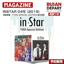 INSTAR 04号 (2019) 表紙画報 : TVXQ special edition 東方神起 / 和訳付き / 1次予約 / 送料無料