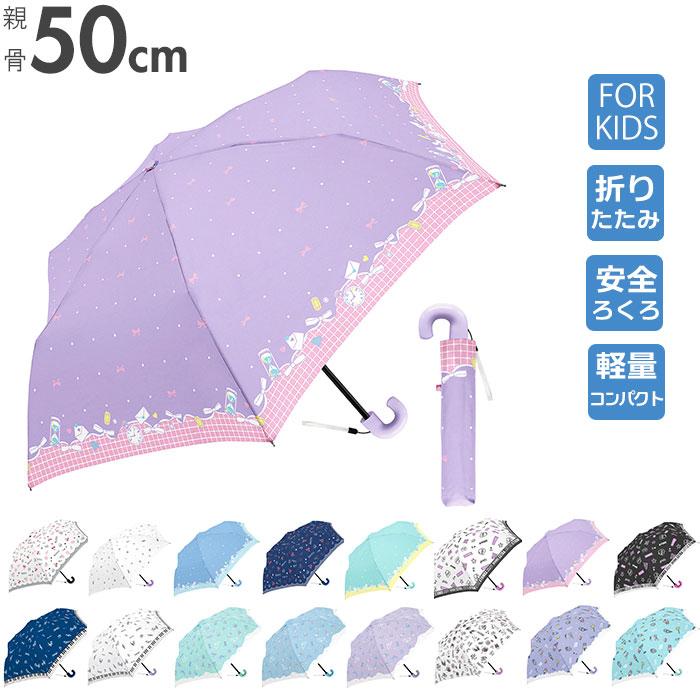 折りたたみ傘 子供用 通販 軽量 かわいい キッズ 子供 50cm コンパクト おしゃれ 手開き 置き傘 携帯 通学 雨傘 傘 折りたたみ 折り畳み 雨具 crux クラックス