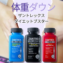 「ZANTREX」アメリカ大人気の ザントレックス3 ダイエットサブリ・ダイエットブスター・脂肪燃焼