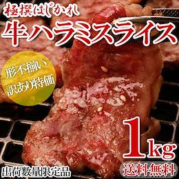 【送料無料】極選はじかれ 牛ハラミスライス1kg 【新鮮だからタレ付けにせずお届け】一流店のでも使われるお肉の規格に合わなかった極撰はみだしハラミです。