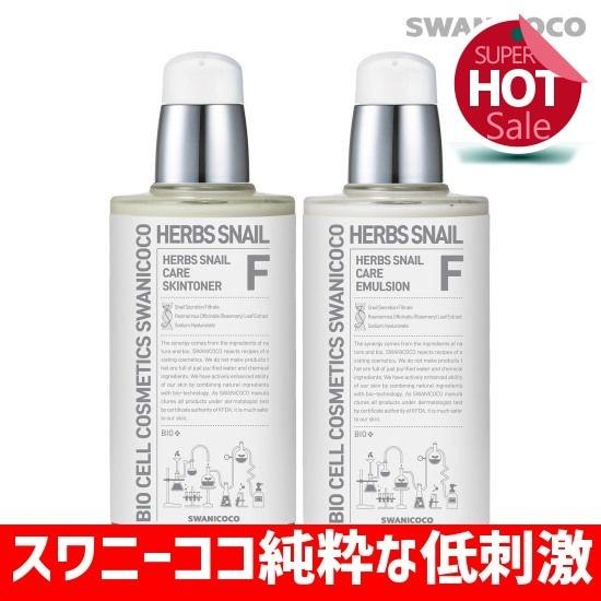 スワニーココ純粋な低刺激のハブカタツムリスキンローション スキンケアセット/ 韓国化粧品 / スキンケア