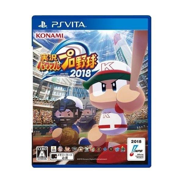 実況パワフルプロ野球2018 [PS Vita]