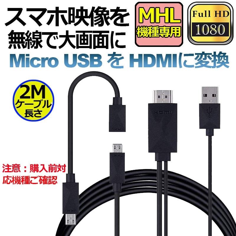 Micro USB HDMI 変換 アダプター 1080P MHL変換ケーブル MHL機種専用 購入前対応機種ご確認 ケーブル2m MHLケーブル hdmi tv 出力 MHL対応 HDMI端子