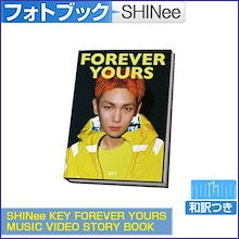SHINee KEY FOREVER YOURS MUSIC VIDEO STORY BOOK / 和訳つき/2次予約/送料無料