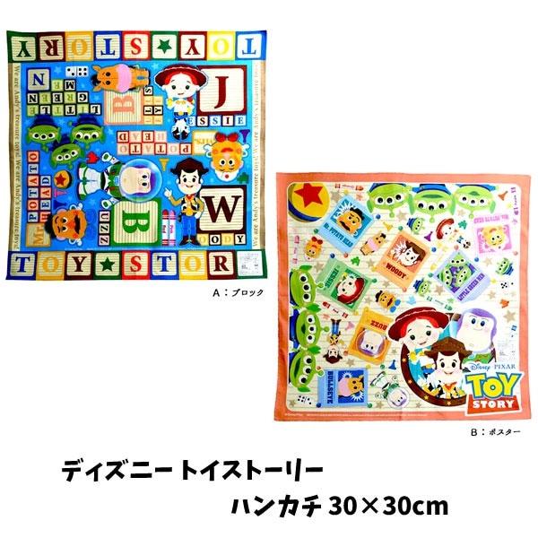 トイストーリー キャラクター ハンカチ ディズニー ウッディ バズライトイヤー ジェシー【b1136】