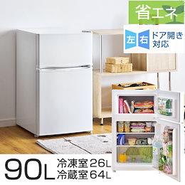 【送料無料】 冷蔵庫 冷凍庫 90L 小型 2ドア 一人暮らし 左右開き 省エネ 小型冷凍庫 小型冷蔵庫 ミニ冷凍庫 ミニ冷蔵庫 冷蔵室 冷凍室 小さい コンパクト