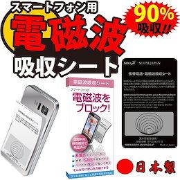 【有害電磁波 最大90%吸収】360°電磁波防止 吸収/カット/電磁波防止シール 電磁波対策