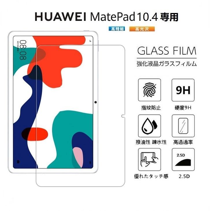 HUAWEI MatePad 10.4インチ用強化ガラスフィルム ファウェイマテパッド10.4保護シート J:COMタブレットシール BAH3-W09/BAH3-L09フィルム【J776】