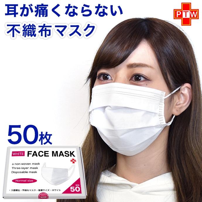 【即納】 マスク 使い捨て 50枚 在庫あり 1箱 RO 大人用 男性 女性 男女兼用 立体型 プリーツ 白 ホワイト 3層構造 マスク 日本 国内 中袋入 箱入り メール便