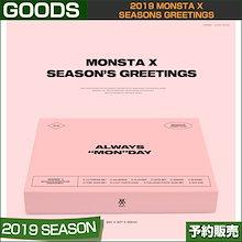 2019 MONSTA X SEASONS GREETINGS / シーズングリーティング / 1次予約/送料無料