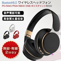【即日発送】ヘッドホン Bluetoothヘッドホン ワイヤレスヘッドホン密閉型Bluetoothヘッドホン ワイヤレスヘッドフォン 折りたたみ式 ケーブル着脱式有線無線両用