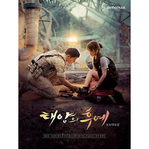 韓国楽譜集 ソン・ジュンギ、ソン・ヘギョ主演のドラマ「太陽の末裔 O.S.T」フォト楽譜集(一段楽譜&二段楽譜)