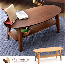 【送料無料】 テーブル 折りたたみ ウォールナット ローテーブル 棚付き センターテーブル  折り畳み 木製 カフェテーブル リビングテーブル コーヒーテーブル ソファテーブル 楕円 オーバル