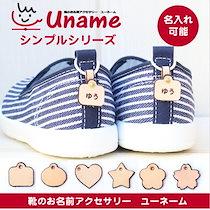 【 Uname - ユーネーム 】かわいく上履きデコレーション♪簡単に靴に付けれる本革お名前アクセサリー【シンプル:名入れあり・なし】