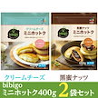 bibigo ビビゴ ミニホットク 黒蜜ナッツクリームチーズ 400g×2袋セット 食品【チルドセンターより直送・同梱不可】